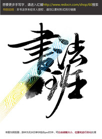 书法班毛笔字