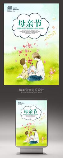 水彩风母亲节节日海报