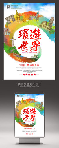 水彩环游世界旅游海报设计