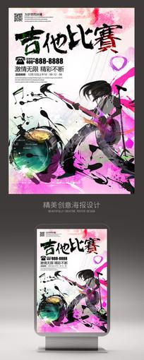 水彩吉他手吉他海报设计