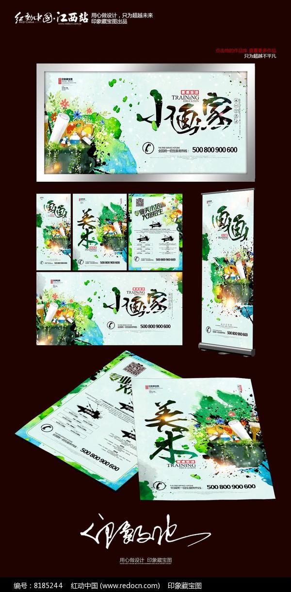 水彩培训机构美术招生宣传海报设计图片