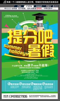暑假提分吧宣传海报图片