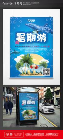 暑期夏令营活动海报