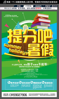 提分暑假活动海报设计