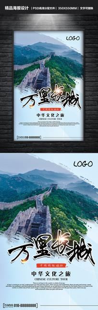 万里长城旅行海报