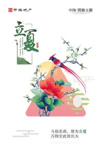 小清新花草鸟几何立夏微信海报
