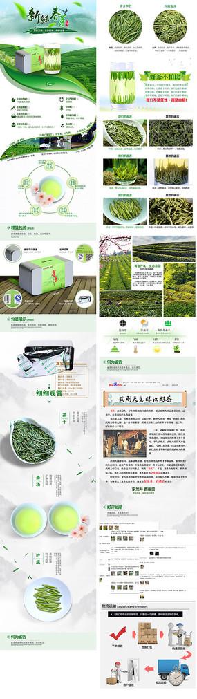 新茶上市淘宝详情页 PSD