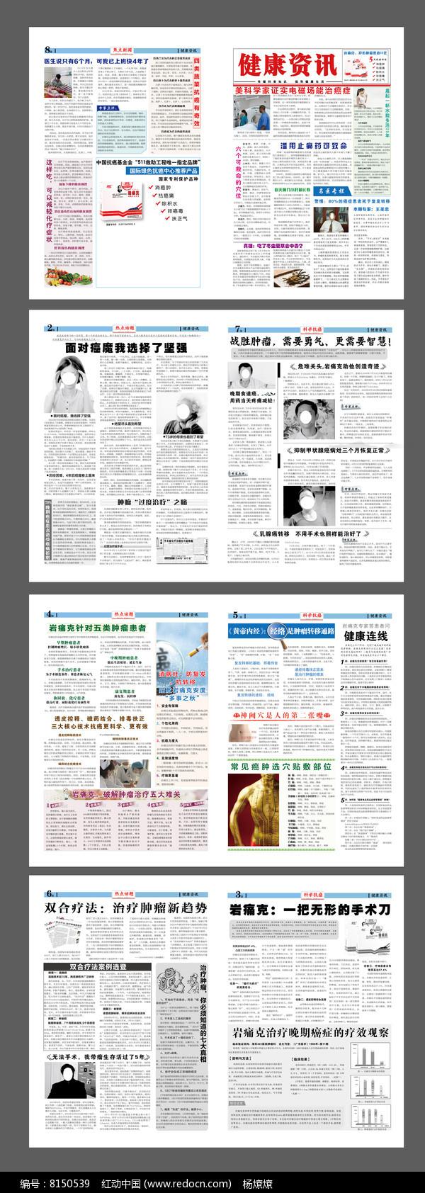 岩痛克报纸版式设计图片