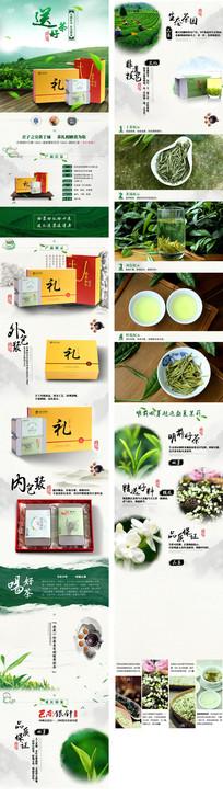 中国风茶叶礼盒详情页