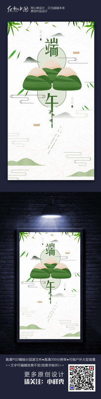 中国风精品端午节节日海报设计