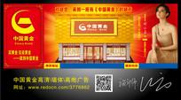 中国黄金墙体广告