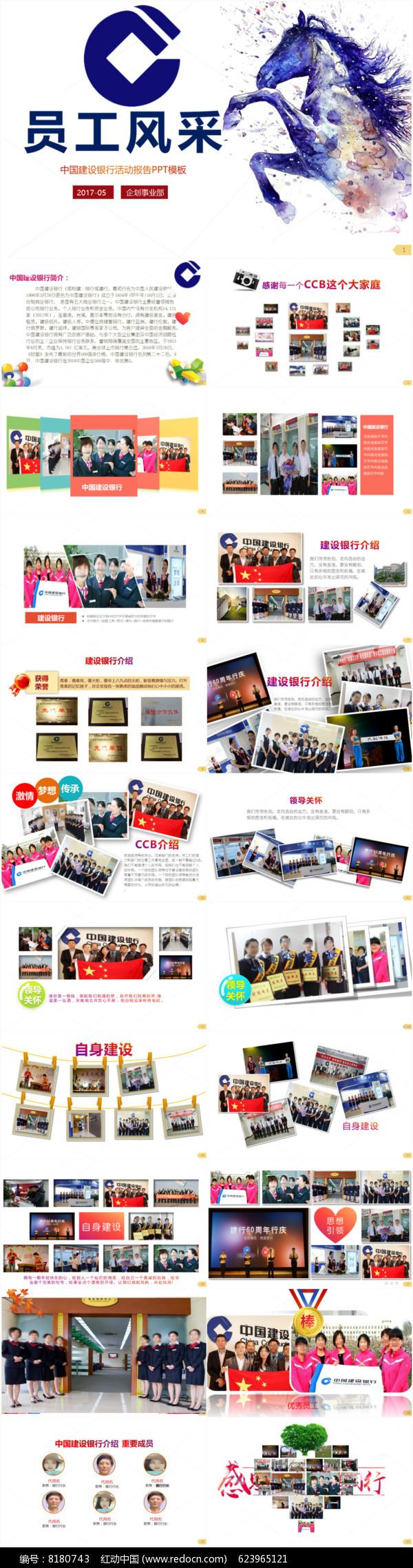 中国建设银行照片员工风采总结汇报PPT模板图片