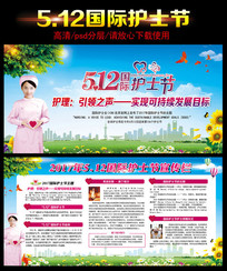 512国际护士节展板