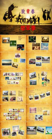 毕业青春纪念册同学聚会电子相册ppt