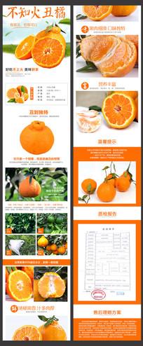 不知火丑橘详情页psd源文件模板