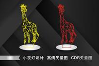 长颈鹿小夜灯设计