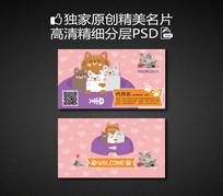 宠物猫用品销售PSD名片 PSD