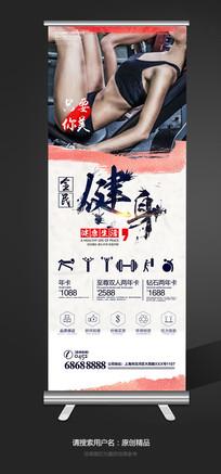 创意健身俱乐部活动促销展架设计