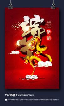 大气中国风端午节宣传海报