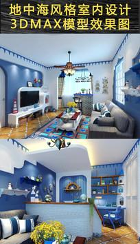 地中海风格室内设计3DMAX模型效果图 JPG