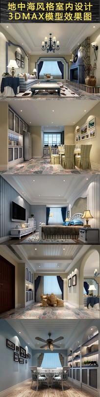地中海风格室内设计3DMAX模型效果图