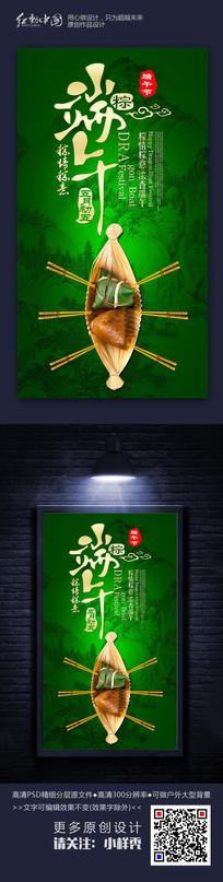 端午节高端精品节日粽子海报设计