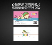 儿童游泳培训PSD名片 PSD