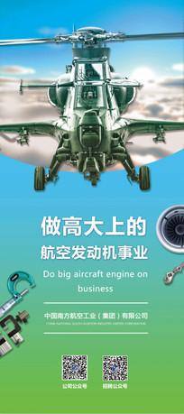 飞机工业高端大气简洁易拉宝