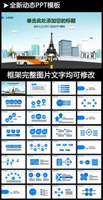 公交系统城市公交车发展规划PPT