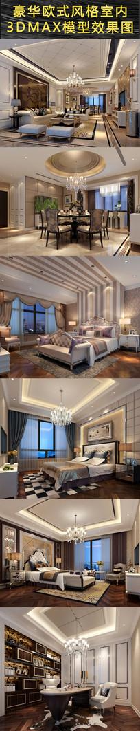 豪华欧式风格室内3DMAX模型效果图设计