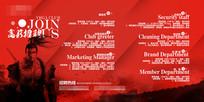 红色大气商务招聘海报设计模板素材下载