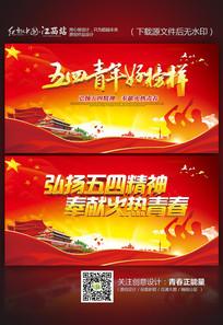 红色大气五四青年节海报晚会背景设计