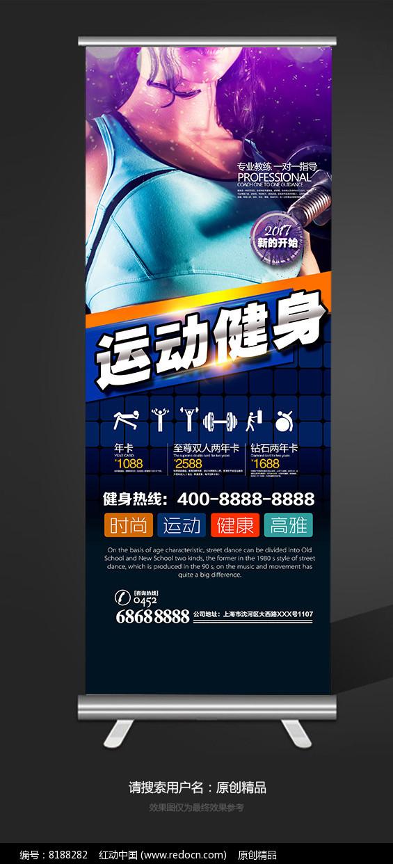 原创设计稿 海报设计/宣传单/广告牌 x展架|易拉宝背景 健康减肥健身x