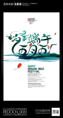 简约白色创意端午节宣传海报设计