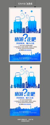 简约时尚旅行宣传海报设计