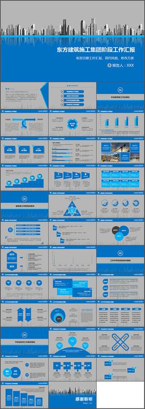建筑工程项目施工安全规划动态PPT模板