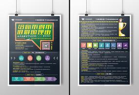 教育企业宣传单设计模板