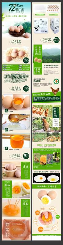 鸡蛋详情页设计 PSD