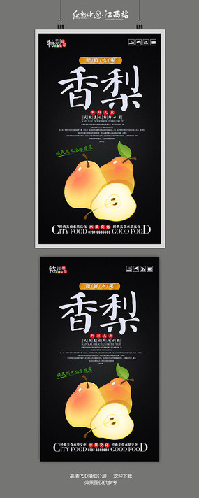 精美手绘香梨水果宣传海报