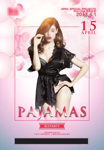 酒吧性感粉红色睡衣派对视觉海报设计