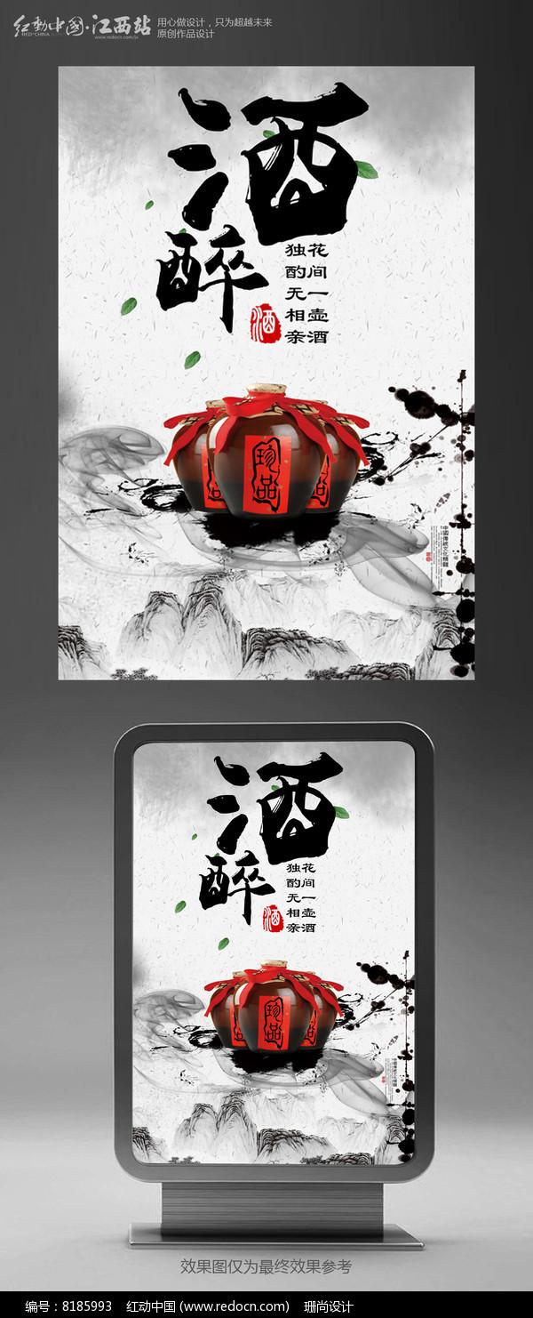 酒醉中国风海报图片