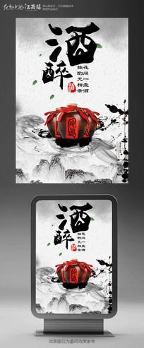 酒醉中国风海报