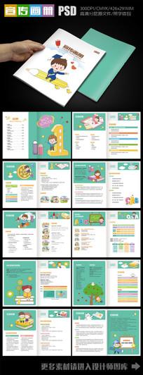 卡通儿童教育宣传画册设计模板
