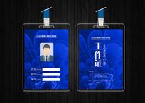 蓝色企业时尚工作证设计