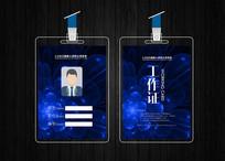 蓝色时尚公司工作证PSD源文件