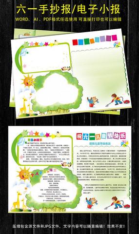 六一儿童节手抄报图片模板下载