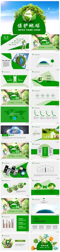 绿色城市环境垃圾分类低碳环PPT模板