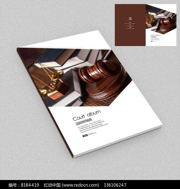 律师行品牌宣传画册封面设计图片