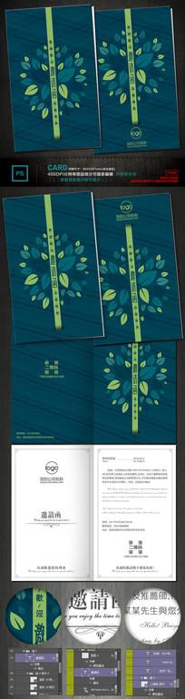 绿树邀请函设计