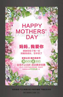 妈妈我爱你相约母亲节促销活动海报